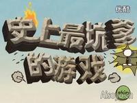 《史上最坑爹的游戏3》爱手游试玩视频_标清-视频 精彩看点