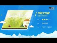 《莎莉之定律》试玩视频-17173新游秒懂