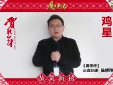 极致游戏《魔侠传》春节祝福视频2017年
