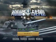 巅峰战舰: 游戏-触手TV