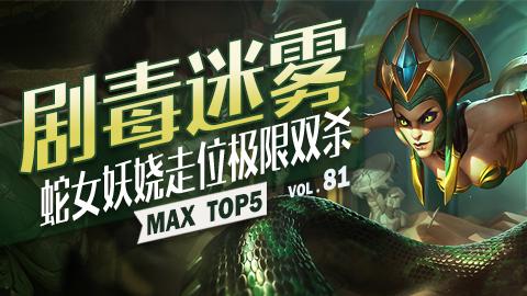 MAX TOP5 VOL81:剧毒迷雾 蛇女妖娆走位