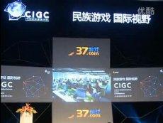东方财经《艺品生活》对首届CIGC进行报道-37游戏 焦点