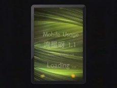 焦点视频 i点评-流量呀 Mobile Usage  试玩视频-试玩网