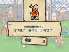 精彩内容 颠疯解说监狱人生第一期:选个好人物很重要-游戏