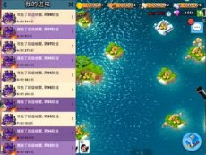 海岛奇兵-超级螃蟹第一名阿姆分享阶段95-磊磊视
