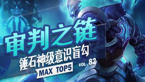 MAX TOP5 VOL82:审判之链 锤石神级意识