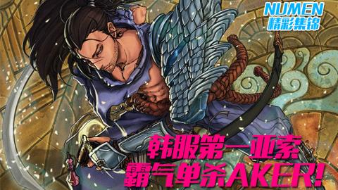 Numen精彩集锦:韩服第一亚索霸气单杀Faker
