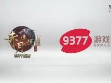 9377《赤月传说2》张涵予代言视频曝光