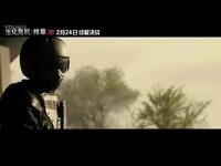 生化危机:终章 花絮5:女战神特辑 (中文字幕) 视频特辑