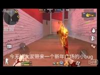 穿越火线手游bug视频 新年广场下包下bug 杀神解说 免费视频