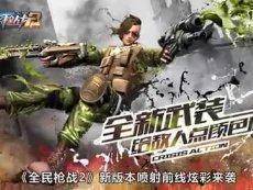 《全民枪战2》全新版本喷射前线 炫彩出击!