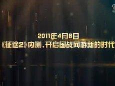 《征途2》超然人气服1周年庆开启