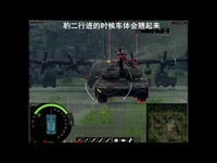 装甲战争10级MBT弱点(附小剧场) 精彩看点