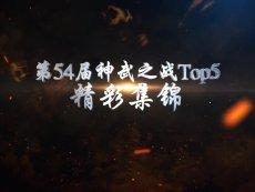 神武之战Top5鉴赏 巅峰对决显实力 焦点