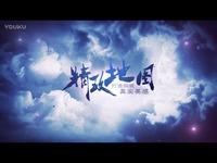 《征途2手游》最美国战视频首曝 视频短片
