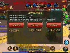 御龙在天手游虎踞鲸吞荆州国家防守战6 精华视频