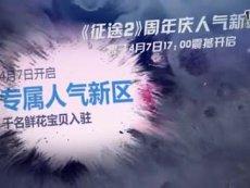 《征途2》周年庆鲜花宝贝专属人气九区4.7开启