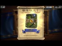 猛犸年炉石传说第一次开启动画 推荐