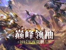 """《暗黑黎明2》新资料片""""巅峰领袖""""今日上线"""