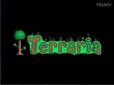 泰拉瑞亚#3.5   留言 热推内容