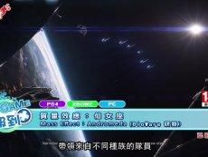 《質量效應:仙女座 Mass Effect-Andromeda》已上市遊戲介紹 热播视频