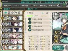 新三川舰队5-1