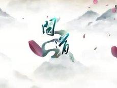 《问道》手游周年宠视频