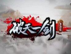 《破天一剑》手游游戏特色视频曝光
