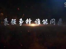 《神武2》化龙鼎服战首秀:55届神武之战Top5