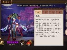 冰冷解说:阴阳师 鸩全传记+6星面板+小教学