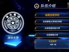 5.23 清华大学 vs 电子科技大学 2017守望先锋高