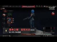 17173新游尝鲜坊《雷神之锤:冠军》2017.5.25
