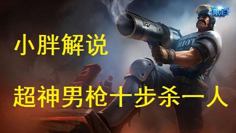 小胖解说:超神男枪十步杀一人!