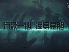 dnf河南七区水墨丹青公会第一季宣传片