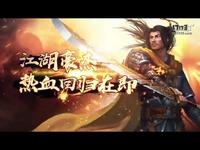 """《刀剑英雄》""""血战江湖""""宣传视频"""