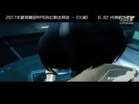 《火源》内测新版6月30日登场 新职业魔灵首爆