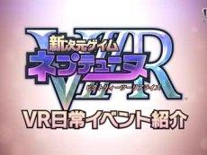 """《新次元海王星VIIR》""""每日VR事件""""部分演示"""