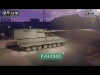 PzH2000(载具展示)