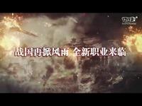 《六龙争霸3D》宣传视频 千人国战