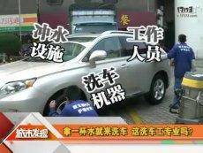 U洗车-节水新模式