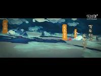 《轩辕剑龙舞云山》宣传片