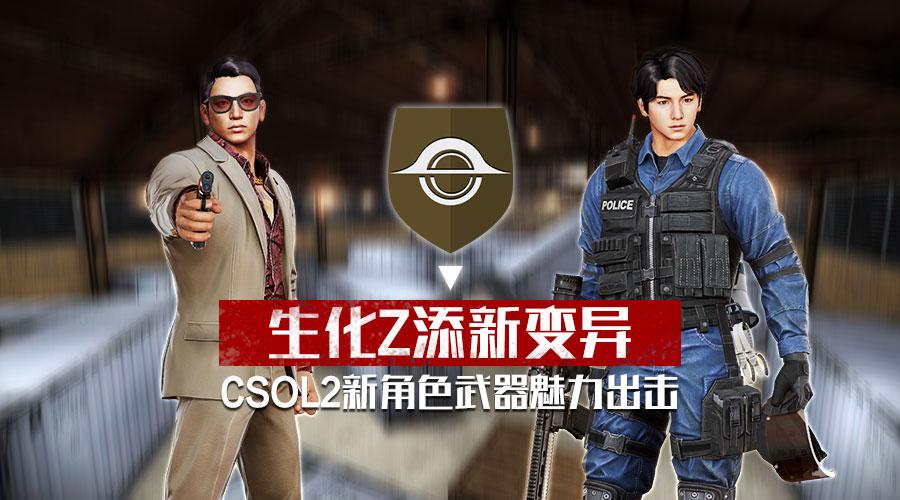 生化Z添新变异 CSOL2新角色新系列武器魅力出击