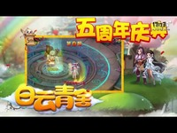 《神雕侠侣》五周年白云青舍玩家祝福视频