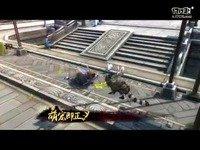 """九陰手游全新資料片""""斗轉乾坤""""宣傳視頻-01"""