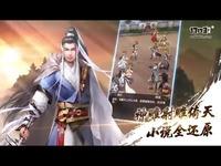 《杨过与小龙女》宣传视频曝光,金庸正版授权