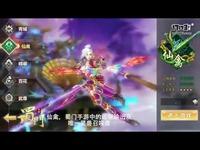 《蜀门手游》五职业介绍视频——仙禽
