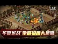 《决战轩辕》10月17日不删档内测