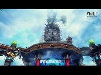 《诛仙3》美术大