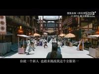 新天龙游戏主题网剧《拜见宫主大人》预告发布