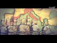 《虎豹骑》罗马阵营背景宣传片